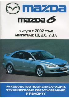 Руководство по ремонту эксплуатации и техническому обслуживанию Mazda 6 c 2002 г.