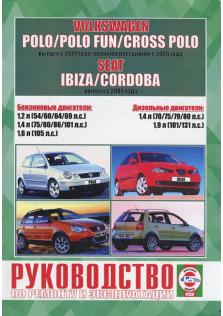 Руководство по ремонту и эксплуатации Volkswagen Polo, Polo Fun, Cross Polo, Seat Ibiza, Cordoba с 2002 г