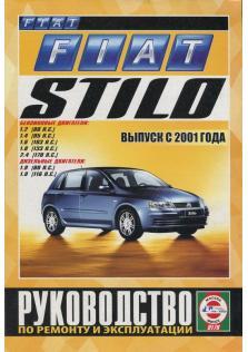 Руководство по ремонту и эксплуатации Fiat Stilo с 2001 года