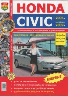 Руководство по ремонту и эксплуатации Honda CIVIC c 2006 г. (+ рестайлинг с 2009 г.)