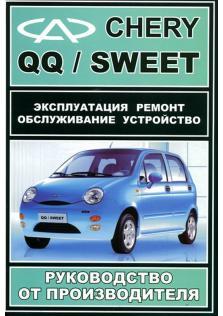 Руководство по ремонту и эксплуатации CHERY QQ / SWEET, бензин