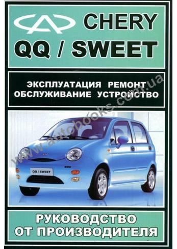 QQ-Sweet