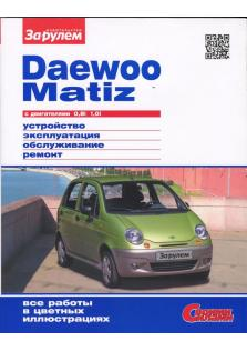 Руководство по ремонту и эксплуатации Daewoo Matiz