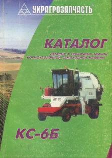 Каталог деталей и сборочных единиц кормоуборочной самоходной машины КС-6Б