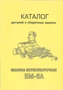 Каталог деталей и сборочных единиц машины ботвоуборочной БМ-6А