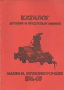 Каталог деталей и сборочных единиц машины ботвоуборочной БМ-6Б