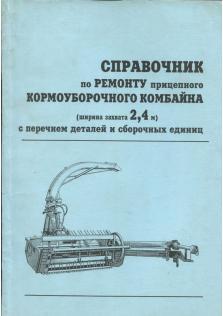 Справочник по ремонту прицепного кормоуборочного комбайна с перечнем деталей и сборочных единиц