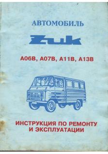 Руководство по ремонту и эксплуатации автомобиля Zuk A06B, A07B, A11B, A13B