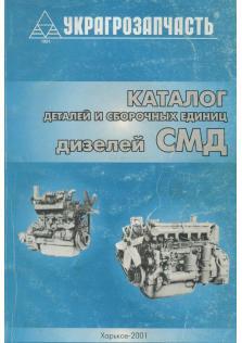 Каталог деталей и сборочных единиц дизелей СМД