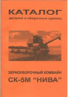 """Каталог деталей и сборочных единиц комбайна СК-5М """"НИВА"""""""