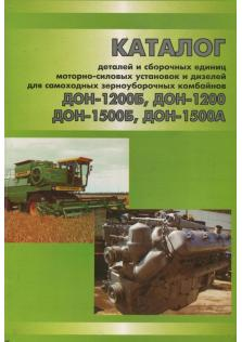 Каталог деталей и сборочных единиц двигателей комбайнов ДОН-1500 А/Б. ДОН-1200 А/Б