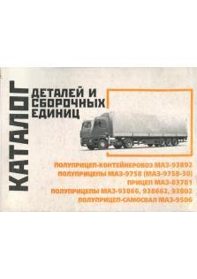 Каталог деталей и сборочных единиц прицепов и полуприцепов МАЗ