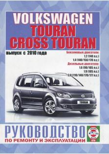 Руководство по ремонту и эксплуатации Volkswagen Touran / Cross Touran с 2010 г.