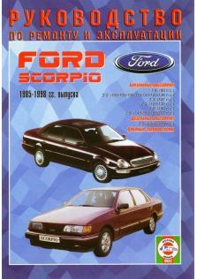 Руководство по ремонту и эксплуатации Ford (Форд) Scorpio, бензин/дизель 1985-1998 гг.