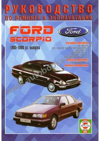 Scorpio с 1986 года по 1998