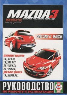 Руководство по ремонту и эксплуатации MAZDA 3 MPS с 2003г. (+рестайлинг с 2006г.)