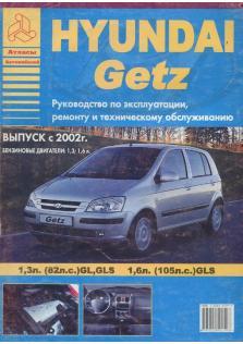 Руководство по ремонту, эксплуатации и техническому обслуживанию Hyundai Getz с 2002г.
