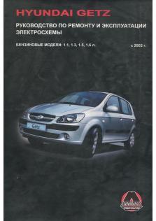 Руководство по ремонту и эксплуатации Hyundai Getz с 2002г.