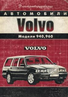 Электрооборудование автомобилей Volvo 940, 960