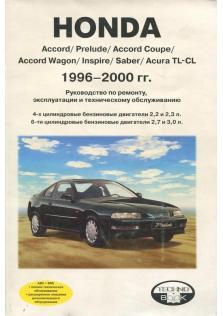 Руководство по ремонту, эксплуатации и техническому обслуживанию Honda Accord, Prelude, Accord Coupe, Wagon с 1996 по 2000 год