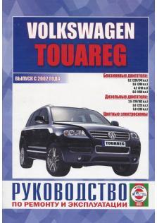 Руководство по ремонту и эксплуатации Volkswagen Touareg с 2002 г.