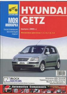 Руководство по ремонту, эксплуатации и техническому обслуживанию Hyundai Getz c 2002 г.