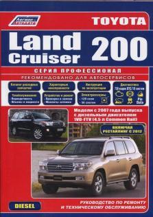 Руководство по ремонту и техническому обслуживанию Toyota Land Cruiser 200 с 2007 г. с дизельным двигателеи