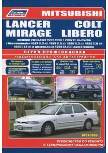 Руководство по ремонту, эксплуатации и техническому обслуживанию Mitsubishi Lanser/Colt/Mirage/Libero 1991-2000г.в.