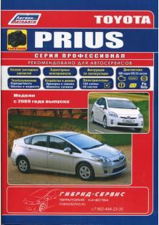 Руководство по ремонту и эксплуатации Toyota Prius с 2009 г