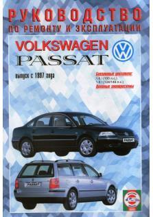 Passat с 1997 года