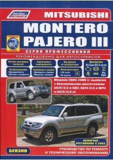 Руководство по эксплуатации, ремонту и техническому обслуживанию Mitsubishi Montero, Pajero с 2000 по 2006 г.в. бензин