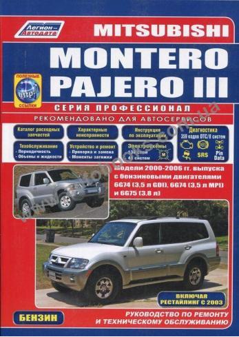 Pajero-Montero с 2000 года по 2006