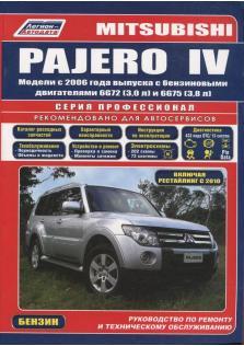 Руководство по ремонту и техническому обслуживанию Mitsubishi Pajero с 2006 года с каталогом деталей (Бензин)