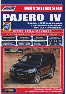 Руководство по ремонту, эксплуатации и техническому обслуживанию Mitsubishi Pajero IV с 2006 дизель
