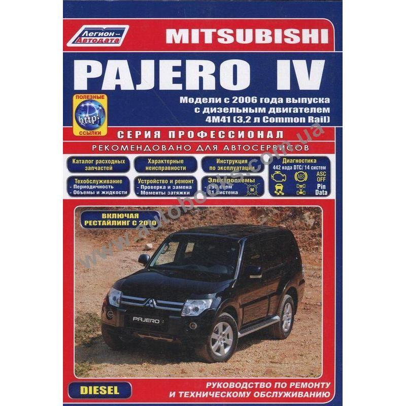 Mitsubishi pajero iv руководство по ремонту и эксплуатации скачать