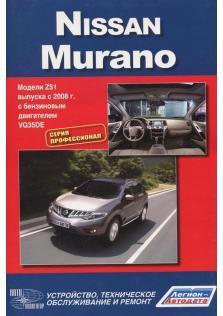 Руководство по ремонту, эксплуатации и техническому обслуживанию Nissan Murano с 2008 г Бензин