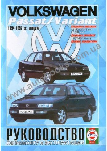 Passat с 1994 года по 1997