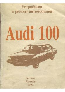 Устройство и ремонт автомобилей AUDI 100