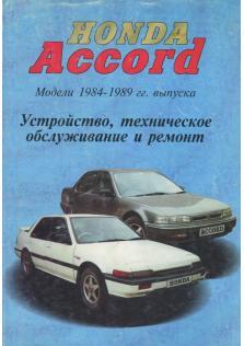 Руководство по ремонту, эксплуатации и техническому обслуживанию Honda Accord с 1984 по 1989 г.в.