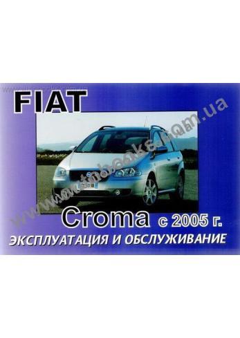 Croma с 2005 года