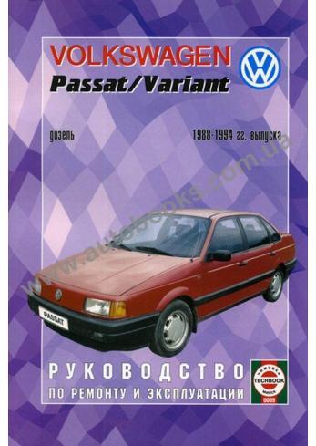 Passat с 1988 года по 1994