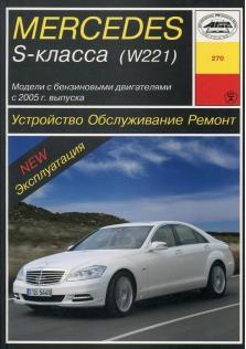 Руководство по ремонту, эксплуатации и техническому обслуживанию Mercedes S-класса (W221) с 2005 бензин