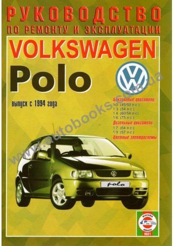 Polo с 1994 года