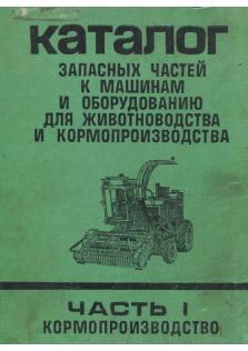Каталог запасных частей к машинам и оборудованию для животноводчества и кормопроизводства