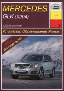 Руководство по ремонту, эксплуатации и техническому обслуживанию Mercedes GLK (X204) с 2008г