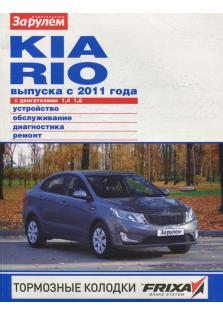 Руководство по ремонту, эксплуатации и техническому обслуживанию автомобиля KIA RIO с 2011 года