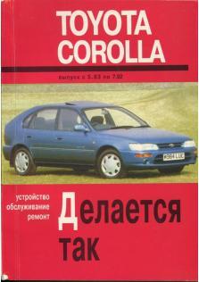Руководство по ремонту, эксплуатации и техническому обслуживанию Toyota Corolla с 1983 г по 1992 г