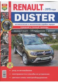 Руководство по ремонту, эксплуатации и техническому обслуживанию Renault Duster с 2015 года