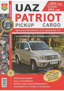 Руководство по ремонту, эксплуатации и техническому обслуживанию УАЗ Patriot с 2012 г. (рестайлинг с 2014)