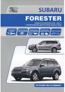 Руководство по ремонту, эксплуатации и техническому обслуживанию Subaru Forester c 2010 по 2013 год